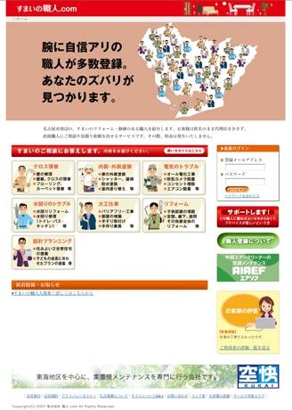 「すまいの職人.com」トップページ