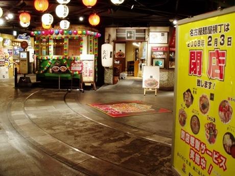ラーメンテーマパーク「名古屋麺屋横丁」の様子
