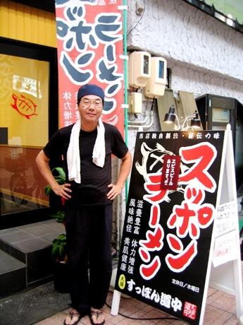 大須のすっぽんラーメン店「すっぽん道中」の石原さん