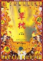 鶴舞のライブハウスで「草枕」上演-漱石作品をアレンジし舞台化