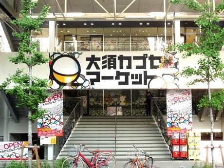 「大須カプセルマーケット」外観