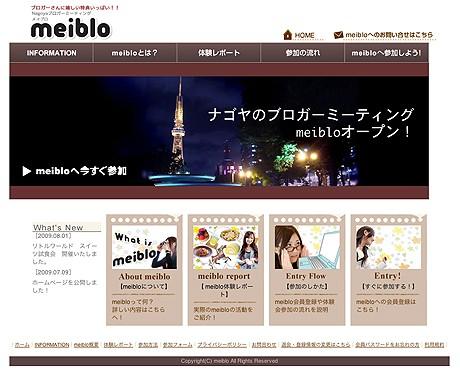 「Nagoyaブロガーミーティングmeiblo」トップ画面