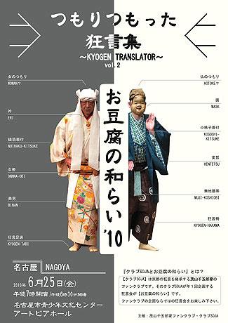 「お豆腐の和らい(わらい)つもりつもった狂言集」ポスター