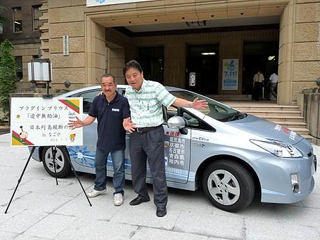 プラグインハイブリッド車・プリウスPHVを出迎えた河村市長と運転を続けるゼベックスの代表の鈴木一史さん
