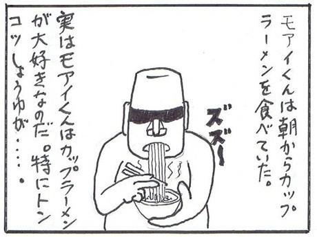 オーナー内藤さんによる「リレー漫画」1コマ目