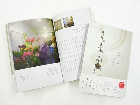 人物の写真がふんだんに使われている名古屋紹介本「なごやのたからもの」