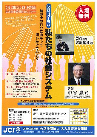 名古屋青年会議所が主催するフォーラム「私たちの社会システム 鏡の中の自分に向かって問いかけてみよう」