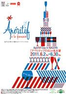 名古屋で「アペリティフの日」イベント-45店舗が参加、仏食文化を提案