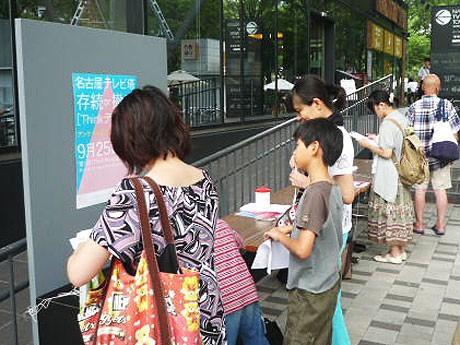 24日、名古屋テレビ塔の下で多くの人がアンケートに参加していた