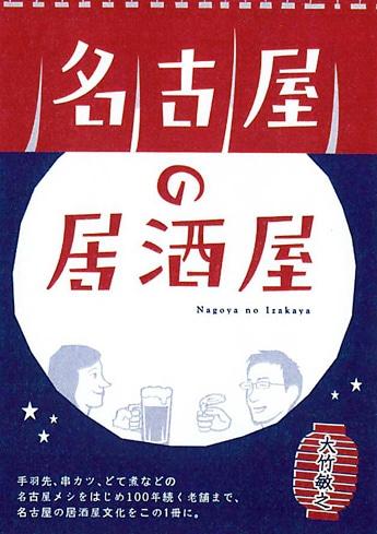 大竹さんが全ての店に足を運び、紹介する「名古屋の居酒屋」