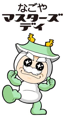 「なごやマスターズデイ」イメージキャラクター・シロじい