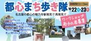 都心の交通を考える「みちまちウィーク」、名古屋市が開催へ