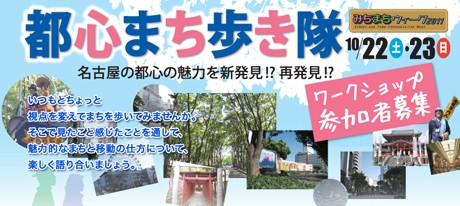 名古屋市の交通を考える「みちまちウィーク2011」
