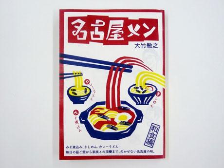 両面が表紙の「名古屋メン」。写真は「和食編」の表紙
