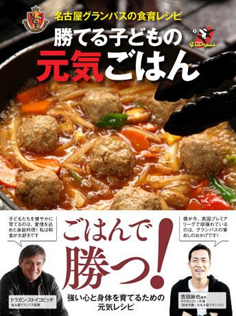 名古屋グランパスの食育レシピ 勝てる子どもの『元気ごはん』