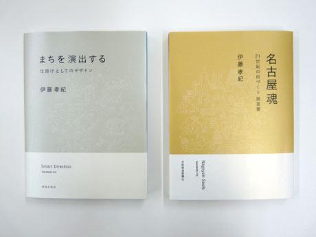 左=「まちを演出する 仕掛けとしてのデザイン」(鹿島出版会)、右=「名古屋魂 21世紀の街づくり提言書」(中部経済新聞社)