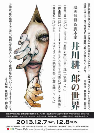 シアターカフェで開催される「井川耕一郎の世界」