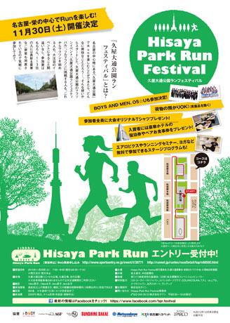 久屋大通公園を使ったランイベント開催