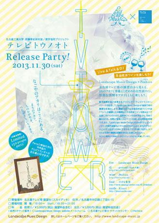 名古屋テレビ塔周辺の「音」を採集し音源にまとめたメディア作品「テレビトウノオト」