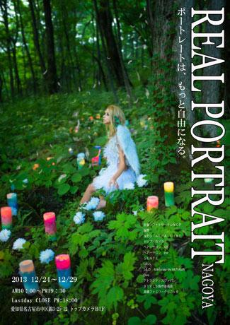 「リアル・ポートレート・ナゴヤ2013」ポスター