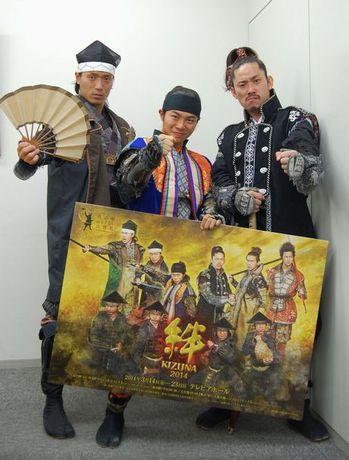 「絆2014」の会見を開いた名古屋おもてなし武将隊