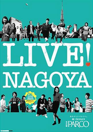 「LIVE! NAGOYA」館内ポスター