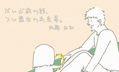 「シアターカフェ」2周年記念イベントで開催される内藤日和監督特集