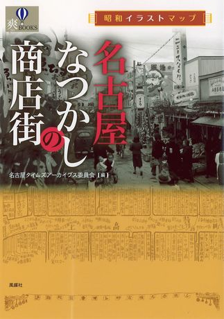 風媒社から発売された「名古屋なつかしの商店街」