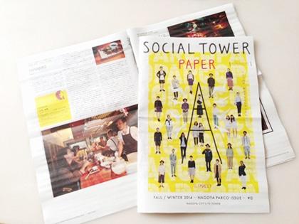 名古屋パルコやテレビ塔を中心に栄エリアで配布している「SOCIAL TOWER PAPER」