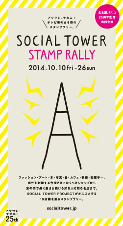 SOCIAL TOWER STAMP RALLY スタンプカード