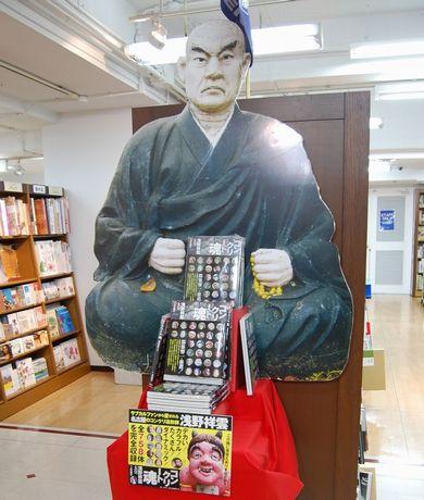 丸善栄店で開催されている大竹敏之さんフェア
