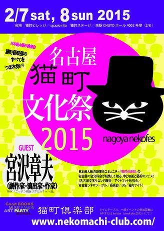 猫町倶楽部が開催する「名古屋猫町文化祭2015」