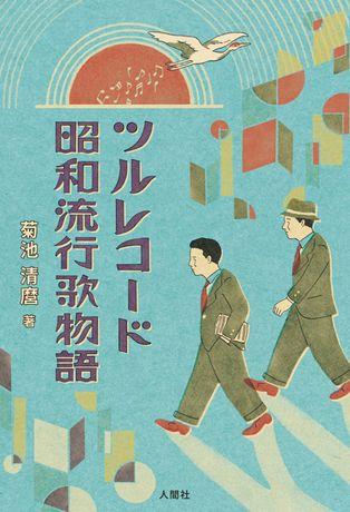 人間社から発売された「ツルレコード 昭和流行歌物語」