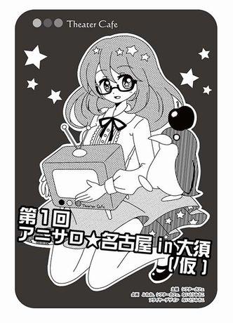 シアターカフェで開催される「アニサロ★名古屋in大須」 (フライヤーデザイン:ないとうみさこ)