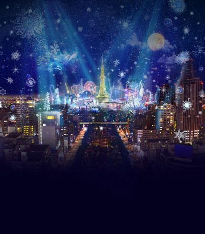 「CITY LIGHT FANTASIA byNAKED -万華鏡花火を星空に-」イメージ