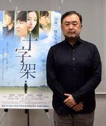 名演小劇場で映画「十字架」公開 五十嵐匠監督が来名