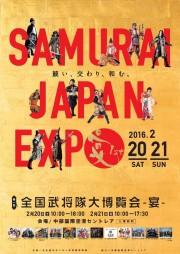 名古屋おもてなし武将隊が県内外に出陣 日本文化紹介や武将隊博覧会