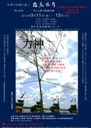 名古屋で伝統芸能コラボの実験舞台、能と歌舞伎の組み合わせも