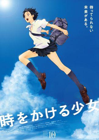 栄でアニメ「時をかける少女」10周年記念上映(C)「時をかける少女」製作委員会2006