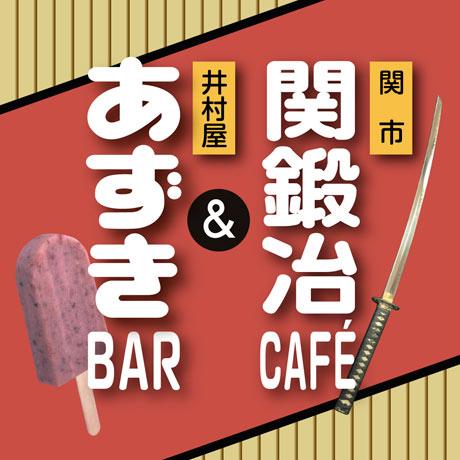 関鍛冶CAFE & あずきBAR