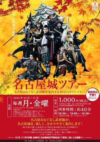 10月から始まる「名古屋おもてなし武将隊と行く名古屋城ツアー」