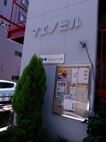 大須「シアターカフェ」が地元作家の映像作品を募集
