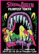 大須シアターカフェで女性監督による短編ホラー映画特集