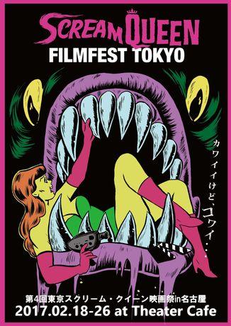 シアターカフェで開催される「東京スクリーム・クイーン映画祭in名古屋」