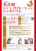 名古屋の街について考えるシンポジウム 昨年新設「ナゴヤ魅力向上室」が企画