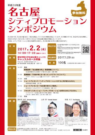 「名古屋シティプロモーションシンポジウム」チラシ