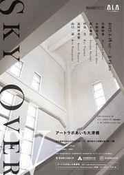 アートラボあいち大津橋で展覧会「Sky Over IV」 3大学6人が出展