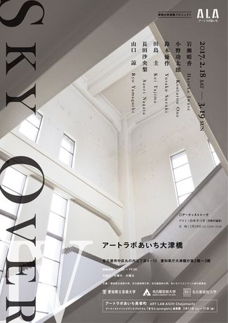 アートラボあいち大津橋で開催される展覧会「Sky Over IV」