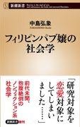 書籍「フィリピンパブ嬢の社会学」発売 丸善名古屋本店でトーク