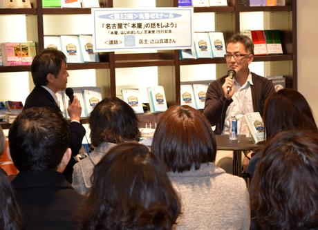 丸善ゼミナールで書店について話す辻山良雄さん(右)